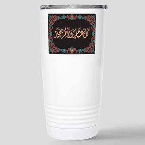 islamicart15 Stainless Steel Travel Mug