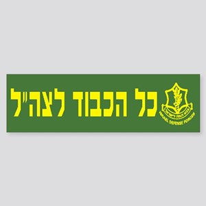 All Honor to Tzahal Bumper Sticker