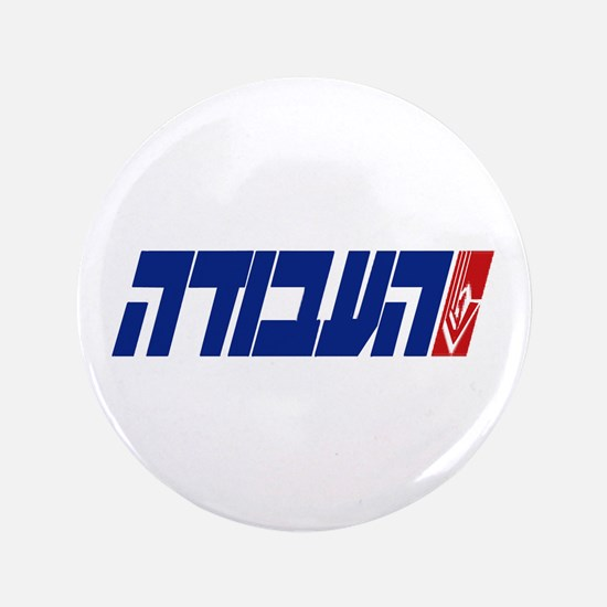 "Labor (HaAvodah) 3.5"" Button"
