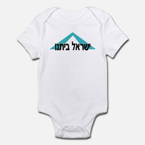 Our Home: Yisrael Beiteinu Infant Bodysuit