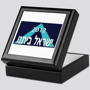 Our Home: Yisrael Beiteinu 2012 Keepsake Box
