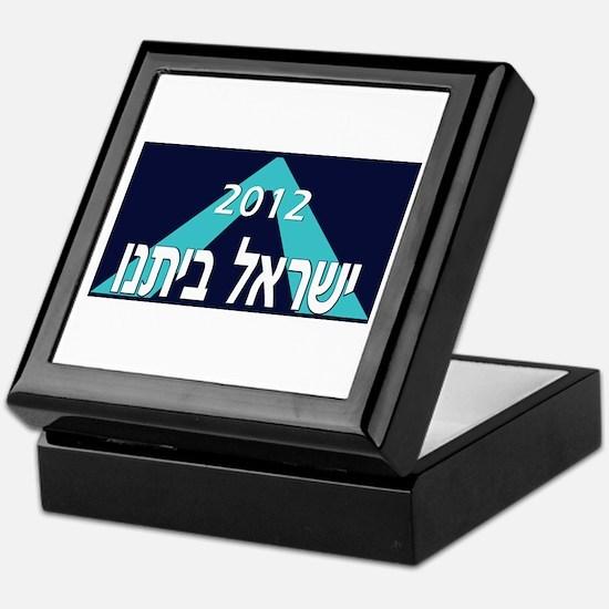 Our Home: Yisrael Beiteinu 2012 Keepsake Box