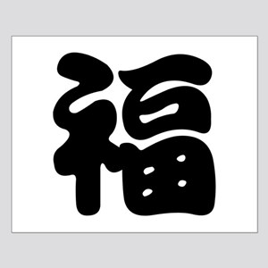 Fu Chinese Good Luck Symbol Small Poster