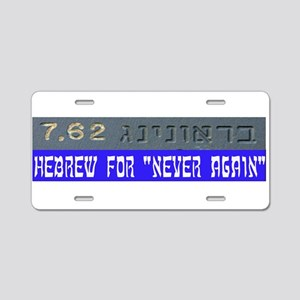 7.62 Hebrew Aluminum License Plate
