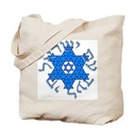 Am Israel Tote Bag