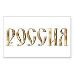 Rossia3 Sticker (Rectangle 50 pk)