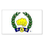 Fist Only - LOGOC97B 10x Sticker (Rectangle 10 pk)
