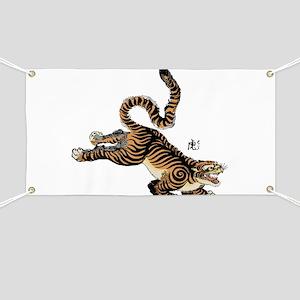 Japanese Tiger Art Banner