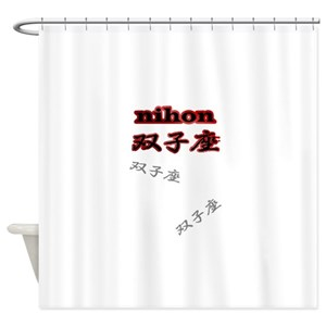 Japanese Style Shower Curtains