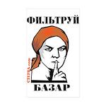 CTEPBA.com Sticker (Rectangle 50 pk)