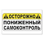 samokontrol2 Sticker (Rectangle 50 pk)