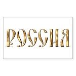 Rossia3 Sticker (Rectangle 10 pk)
