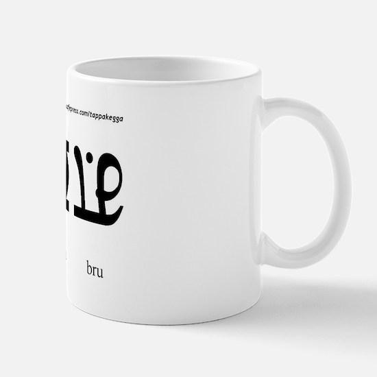 Tappa Kegga Bru Mug