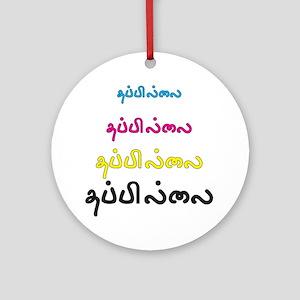 Thappillai - Ithuvum Thappillai Ornament (Round)
