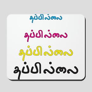 Thappillai - Ithuvum Thappillai Mousepad