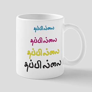 Thappillai - Ithuvum Thappillai Mug