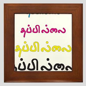 Thappillai - Ithuvum Thappillai Framed Tile