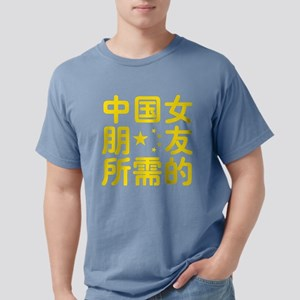 Looking for a Chinese Gi Mens Comfort Colors Shirt