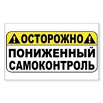 samokontrol2 Sticker (Rectangle 10 pk)