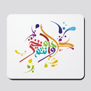 Eid T-shirts and gifts Mousepad