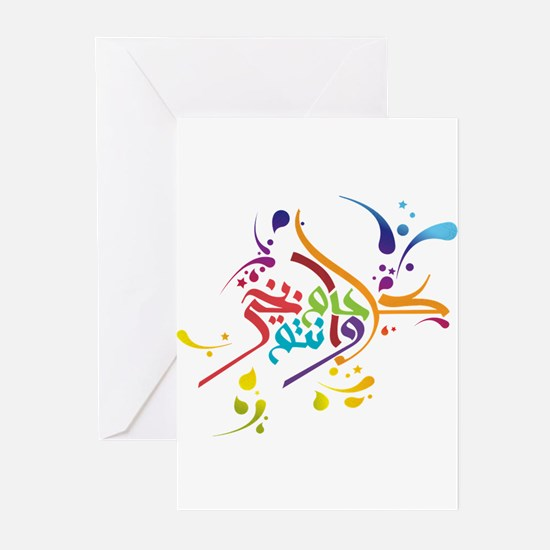 Eid T-shirts and gifts Greeting Cards (Pk of 20)
