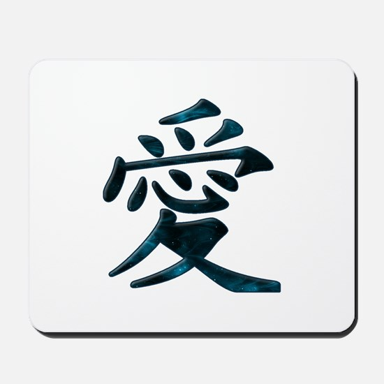 Chinese Love Mousepad