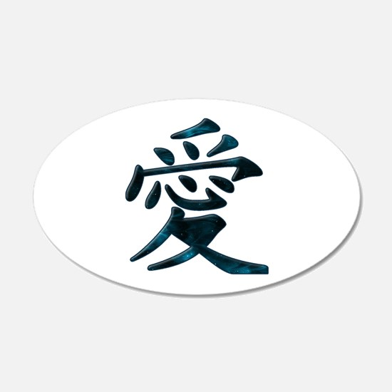 Chinese Love Wall Decal