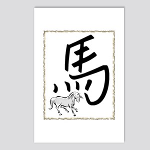 Chinese Horse Sign Postcards (Package of 8)