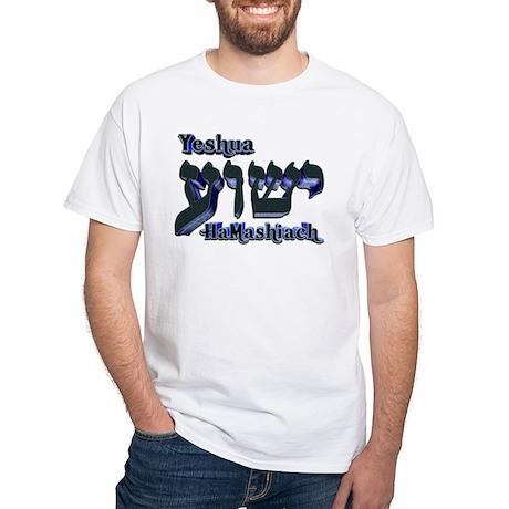 Yeshua (Hebrew) White T-Shirt