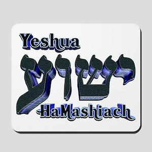 Yeshua (Hebrew) Mousepad