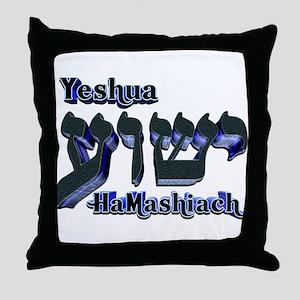 Yeshua (Hebrew) Throw Pillow