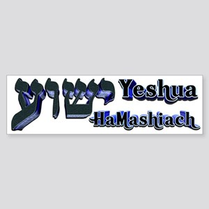Yeshua (Hebrew) Bumper Sticker