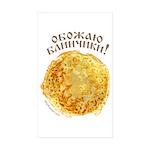 obozhayu blinchiki Sticker (Rectangle 50 pk)