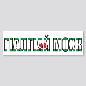 Ingushetia Bumper Sticker
