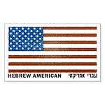 Jewish Flag Rectangle Sticker