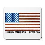 Jewish Flag Mousepad