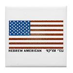 Jewish Flag Tile Coaster