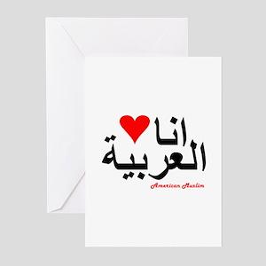 Arabic language greeting cards cafepress love arabic greeting cards pk of 10 m4hsunfo