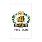 60thAnnivLogo Sticker (Rectangle 10 pk)