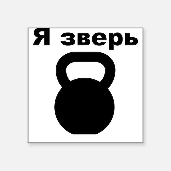 """""""I am a beast."""" (in Russian) Square Sticker 3"""" x 3"""