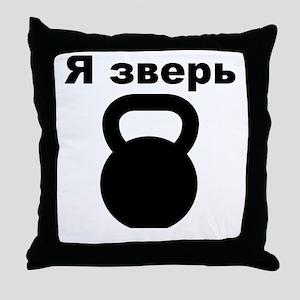 """I am a beast."" (in Russian) Throw Pillow"
