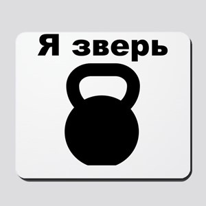 """I am a beast."" (in Russian) Mousepad"