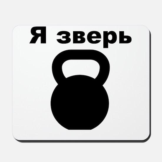"""I am a beast."" (in Russian) Mousepad"