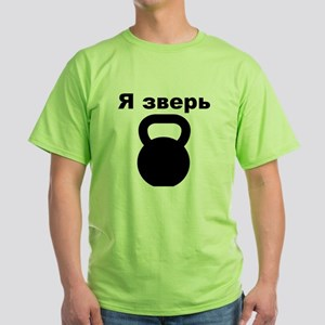 """I am a beast."" (in Russian) Green T-Shirt"