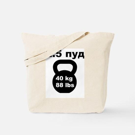 2.5 pood KB Tote Bag