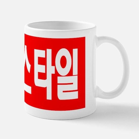 Gangnam Style Mug
