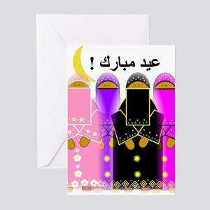 Ramadan Card Greeting Cards