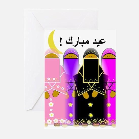 Ramadan Card Greeting Cards