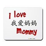 I Love Mommy in Chinese (red)  Mousepad