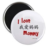 I Love Mommy in Chinese (red) Magnet